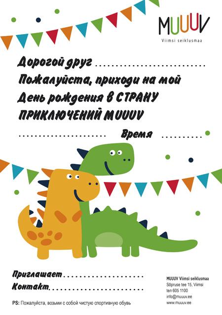 Приглашения на день рождения картинки для взрослых